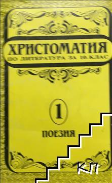 Христоматия по литература за 10. клас. Част 1: Поезия