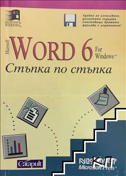 Microsoft Word 6 for Windows: Стъпка по стъпка