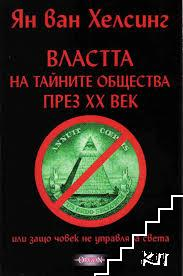 Властта на тайните общества през ХХ век. Том 1