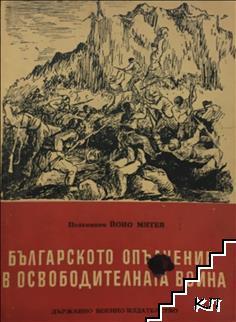 Българското опълчение в Освободителната война