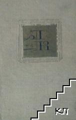 Събрани съчинения в девет тома. Том 1: Повести и разкази