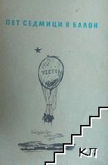 Пет седмици в балон. Пътешествие до центъра на Земята