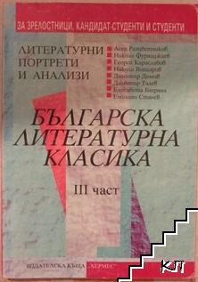 Българска литературна класика. Част 3: Литературни портрети и анализи