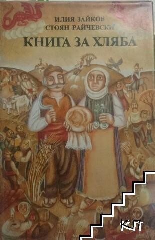 Книга за хляба