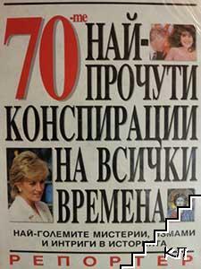 70-те най-прочути конспирации на всички времена