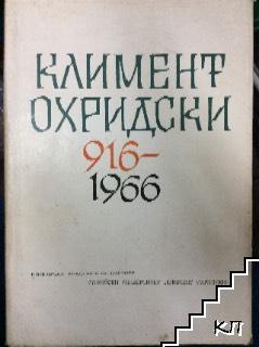 Климент Охридски 966-1966