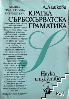 Кратка сърбохърватска граматика