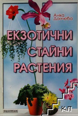 Екзотични стайни растения