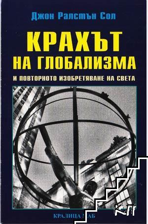 Крахът на глобализма и повторното изобретяване на света