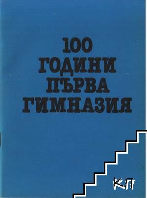 Сто години Първа мъжка гимназия - Варна (1880-1980)