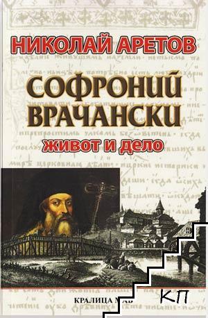 Софроний Врачански: Живот и дело