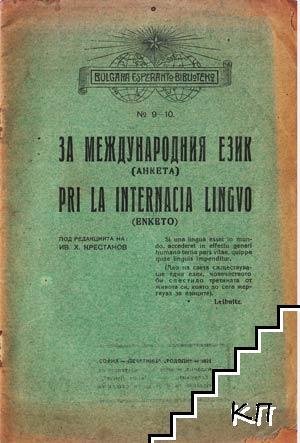 За международния език / Pla la internacia lingvo