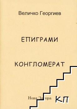 Епиграми. Конгломерат