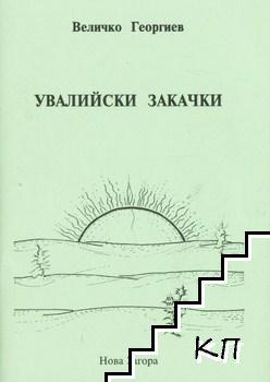 Увалийски закачки. Книга 3