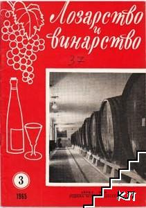 Лозарство и винарство. Бр. 3 / 1965