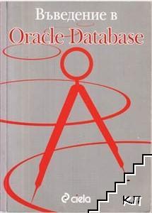 Въведение в Oracle Database