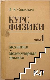 Курс физики. Том 1: Механика. Молекулярная физика