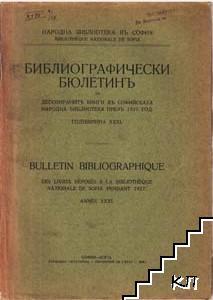 Библиографичен бюлетинъ за депозираните книги въ Софийската народна библиотека презъ 1927 год. Годишнина 31