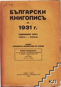 Български книгописъ за 1931 г. Томъ 1: Книги