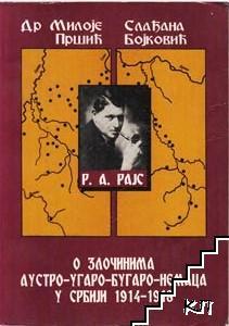 Рудолф Арчибалд Рајс о злочинима аустро-угаро-бугаро-немаца у Србији 1914-1918