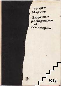 Задочни репортажи за България