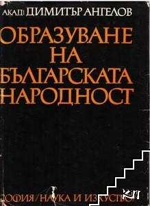 Образуване на българската народност