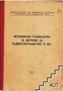 Методическо ръководство за обучение на радиотелеграфистите в БНА