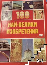 100 най-велики изобретения