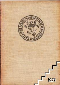 Бележити българи. Очерци в седем тома. Том 2-5