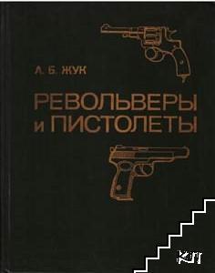 Револверы и пистолеты