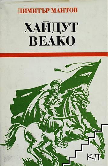 Хайдут Велко