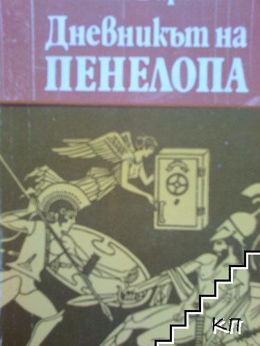 Дневникът на Пенелопа