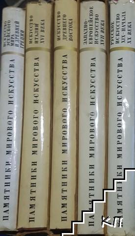 Памятники мирового искусства. В девяти томах. Том 1-5