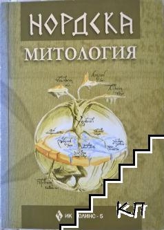 Нордска митология