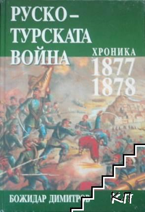 Руско-турската война 1877-1878. Хроника