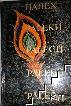 Палех - село художников