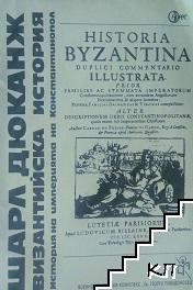 Византийска история