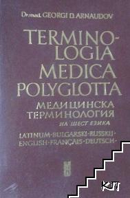 Медицинска терминология на шест езика