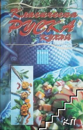 Класическа руска кухня