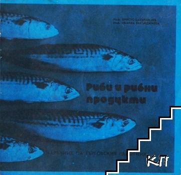 Риби и рибни продукти