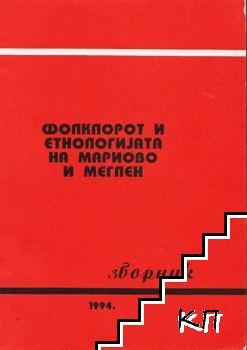 Фолклорот и етнологиjата на Мариово и Меглен