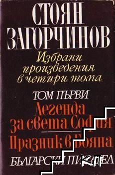 Избрани произведения в четири тома. Том 1: Легенда за Света София. Празник в Бояна
