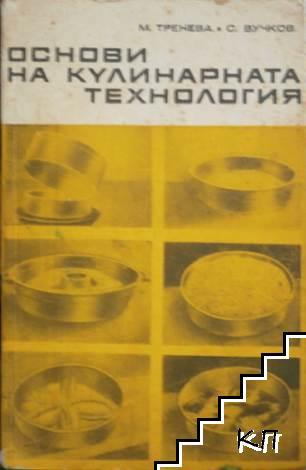 Основи на кулинарната технология