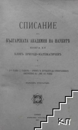 Списание на Българската академия на науките. Кн. 15 / 1917. Отделенъ отпечатъкъ
