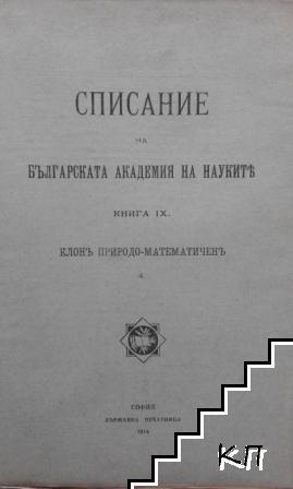 Списание на Българската академия на науките. Кн. 9 / 1914
