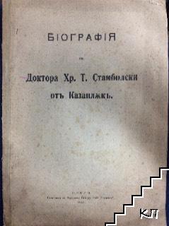 Бiографiя на Доктора Хр. Т. Стамболски отъ Казанлъкъ