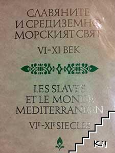 Славяните и средиземноморският свят 6.-11. век / Les slaves et le monde mediterraneen 6.-11. siecles