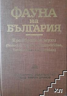 Фауна на България. Том 28: Крайбрежни мухи