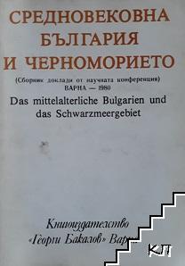 Средновековна България и Черноморието
