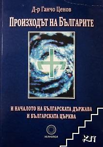 Произходът на българите и началото на българската държава и българската църква